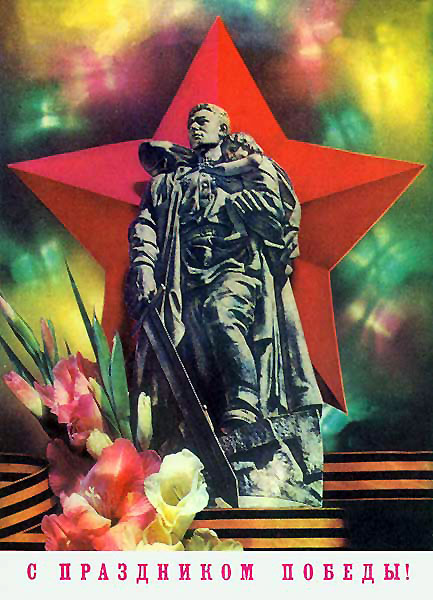 http://victory-day.ru/images/o1.jpg