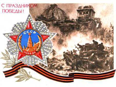 http://victory-day.ru/images/o2.jpg